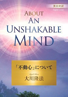 『ABOUT AN UNSHAKABLE MIND』(「不動心」について)