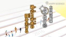 過去と未来の間を生きる ―大川隆法総裁 心の指針147―