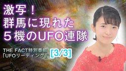 【激写!】群馬に現れた5機のUFO連隊!【ザ・ファクト異次元ファイル特別番組「UFOリーディング」3/3】