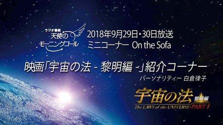 【On the Sofa】映画「宇宙の法―黎明編―」紹介コーナー