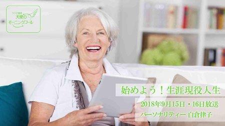 始めよう!生涯現役人生 天使のモーニングコール 1407回 (2018.9.15,16)