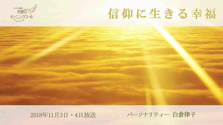 信仰に生きる幸福 天使のモーニングコール 1414回 (2018.11.3,4)