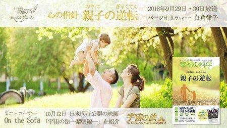 心の指針「親子の逆転」 天使のモーニングコール 1409回 (2018.9.29,30)
