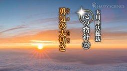 勇気の大切さ ―大川隆法総裁 心の指針158―