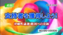 支持者を獲得しよう!-津幡町議選 勝利への奇跡-