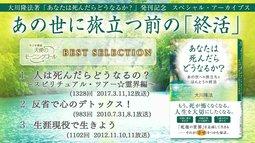 あの世に旅立つ前の「終活」 (大川隆法著『あなたは死んだらどうなるか?』発刊記念 スペシャル・アーカイブ