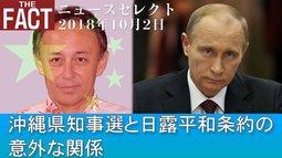 【ニュース】沖縄県知事選と日露平和条約との意外な関係【ザ・ファクト2018.10.02】