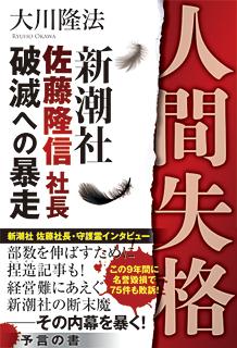 人間失格―新潮社 佐藤隆信社長・破滅への暴走