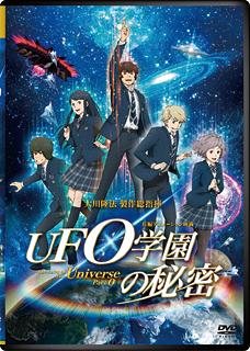 映画「UFO学園の秘密」 〔DVD〕