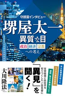 守護霊インタビュー 堺屋太一 異質な目 政治・経済・宗教への考え