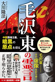 毛沢東の霊言