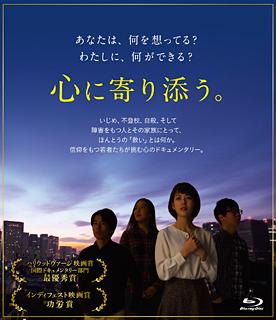映画「心に寄り添う。」〔Blu-ray〕